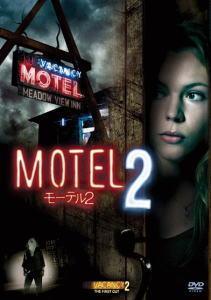 モーテル1