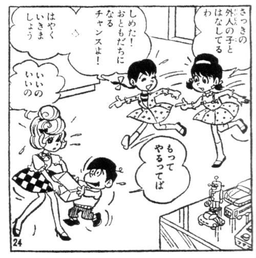 アッコ休日01