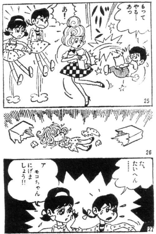 アッコ休日02