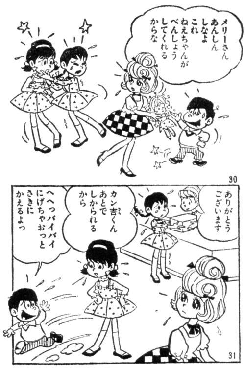 アッコ休日04