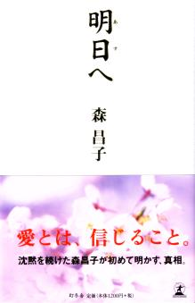 明日へ表紙01