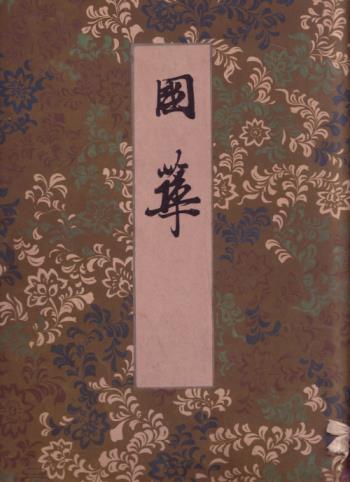 国華表紙01