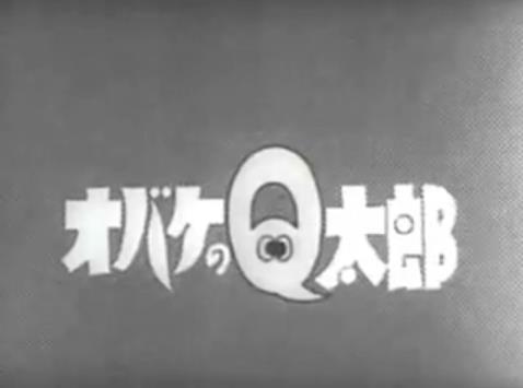 オバQアニメ01
