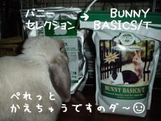 バニセレ→BUNNY BASICS/T