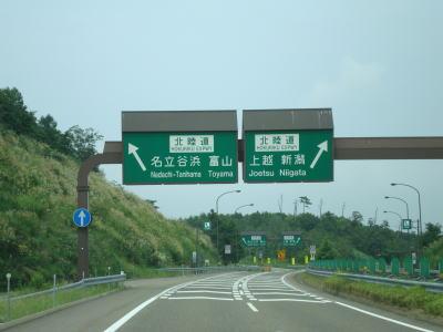 北陸道富山方面