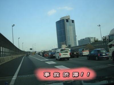 事故渋滞!!