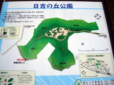 日吉の丘公園(案内図)