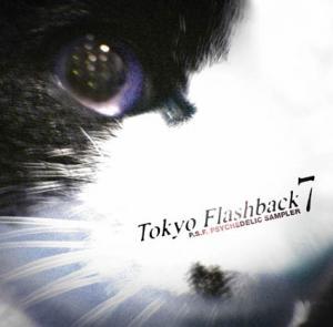 東京フラッシュバック