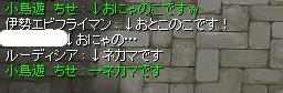 ネカマ乙!w