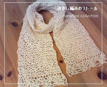 透かし編みのストール