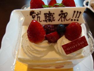 就職祝!!!ケーキ
