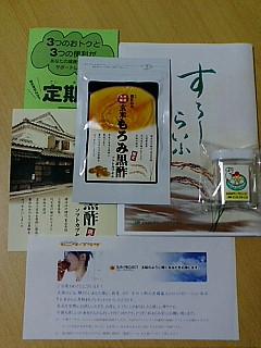 玄米もろみ黒酢 (2)