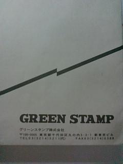 グリーンスタンプ