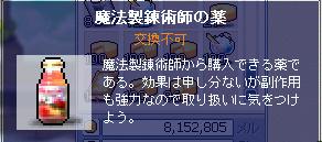 MapleStory 2009-05-31 20-52-34-54.bmp