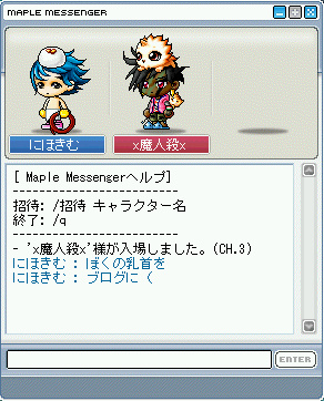 MapleStory 2009-06-07 21-55-19-98.bmp