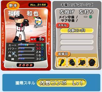 09福浦内野コンボ1