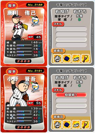 4番手唐川、5番手小野