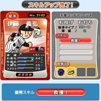 09伊藤救援1