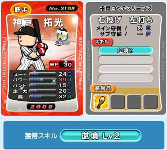 09神戸逆境2