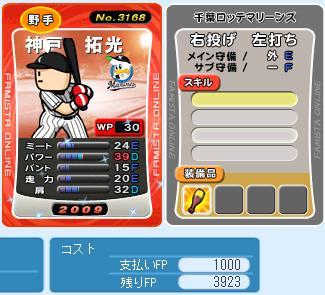 09神戸スキルアップ