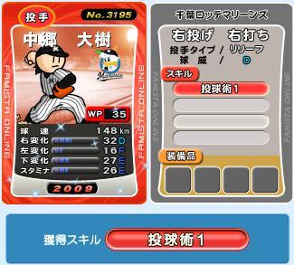 09中郷投球術1
