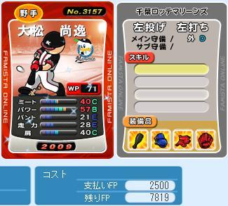 09大松初スキルアップチャレンジ