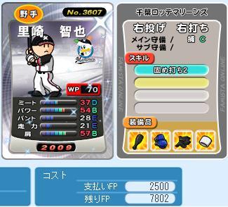 09里崎SPスキルアップ