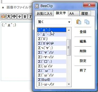 beeclip02.jpg