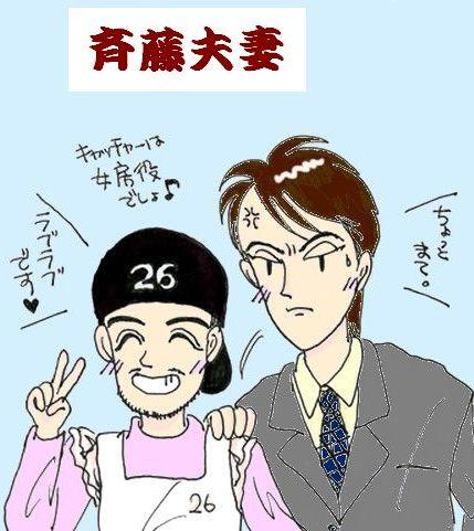 saitoh2.jpg