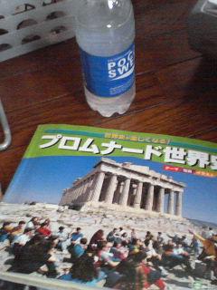 久々に見た教科書