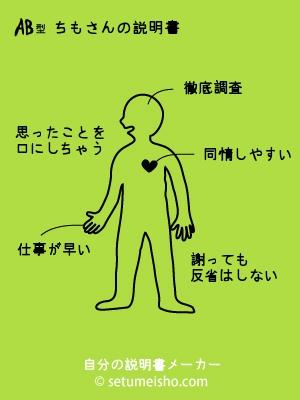 自分の説明書 (2)