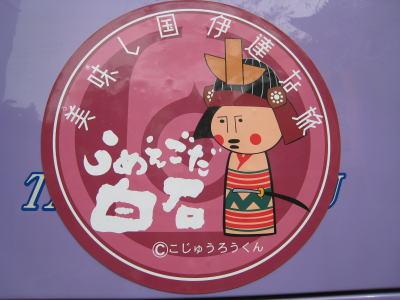 shiroishijo6.jpg