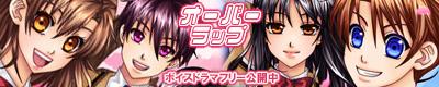 オーバーラップ~声電視劇~目指せ☆日本一の剣士!