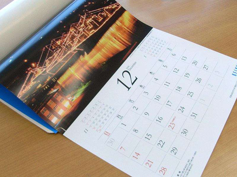 京急カレンダー