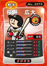 桜井・愛1・コンボ1・守備2