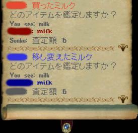 ピッチャー08買ったミルク