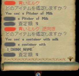 ピッチャー10青いミルク