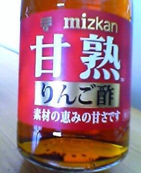 『甘熟』りんご酢