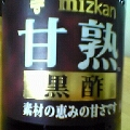 黒酢、素材の恵みの甘さです
