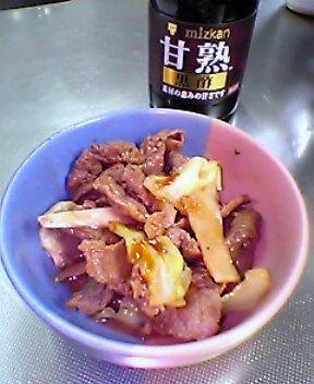 黒酢がけ中華風焼肉