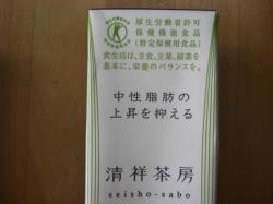 森永製菓の清祥茶房