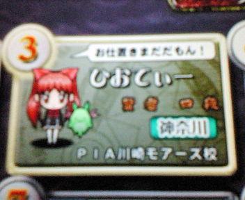 初の神奈川