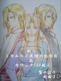 3天使記念日&100越え感謝