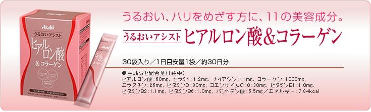 うるおい、ハリをめざす方に、11の美容成分。うるおいアシスト ヒアルロン酸&コラーゲン。30袋入り/1日目安量1袋/約30日分 ●主成分と配合量(1袋中) ヒアルロン酸:60mg、セラミド:1.2mg、ナイアシン:11mg、コラーゲン:1000mg、 エラスチン:26mg、ビタミンC:80mg、コエンザイムQ10:30mg、ビタミンB1:1.0mg、 ビタミンB2:1.1mg、ビタミンB6:1.0mg、パントテン酸:5.5mg/エネルギー:7.84kcal