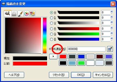 描画色を変更2