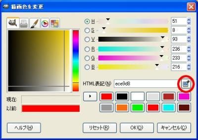 描画色を変更スポイト機能