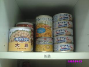 1段目 缶詰