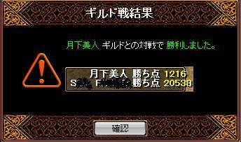 gekka_gv.jpg