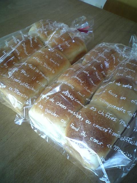 はちみつ豆乳ミニ山食パン