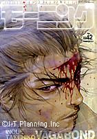 週刊モーニング42号